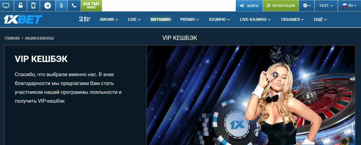 Букмекерская контора 1xBet регистрация официальный сайт